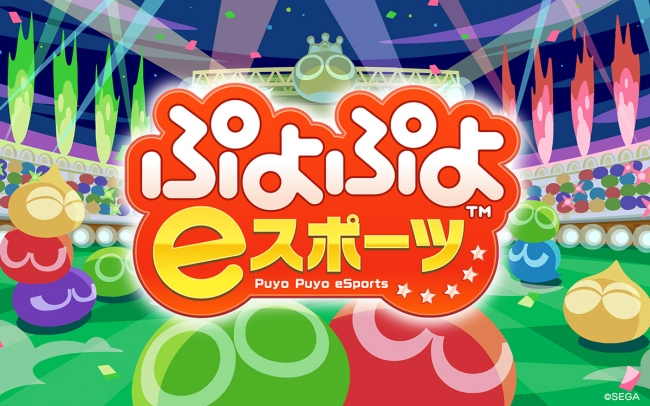"PlayStation®4/Nintendo Switch™ ""Puyo Puyo eSports"" 5th press release"