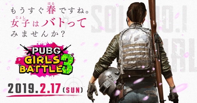 Girls only! The 3rd PUBG GIRLS BATTLE on 17 February