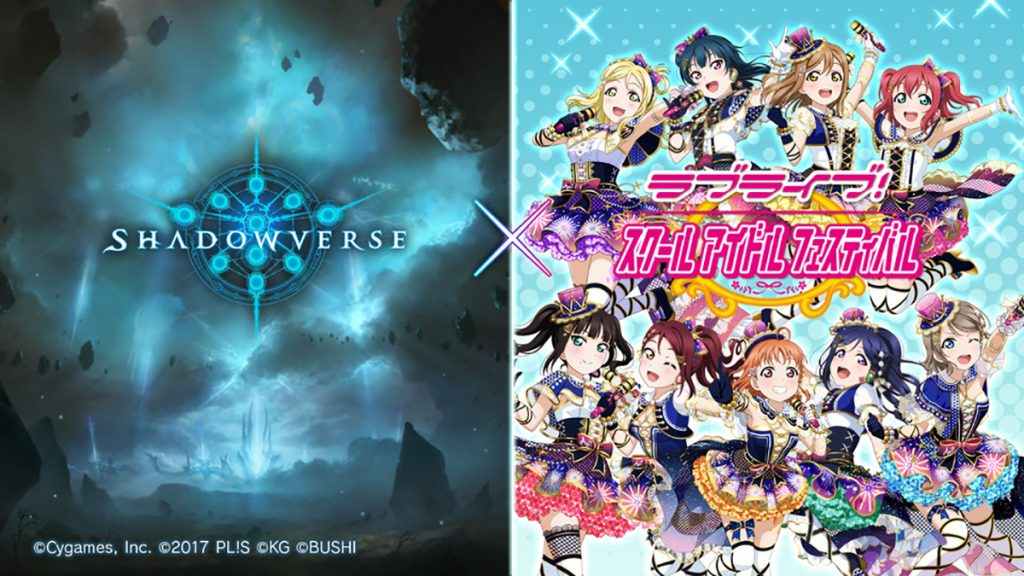 """Love Live! school idol festival"" 6th Anniversary collaboration event with ""Shadowverse"""