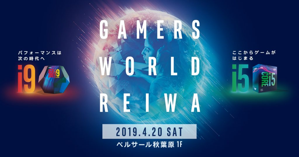 Announcement of INTEL GAMERS WORLD REIWA