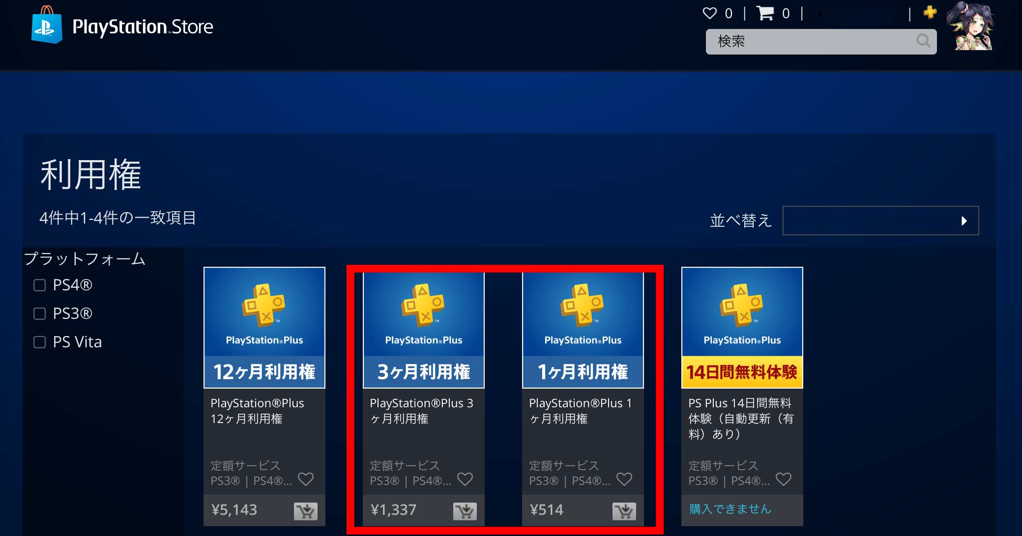 PlayStation Plus 加價