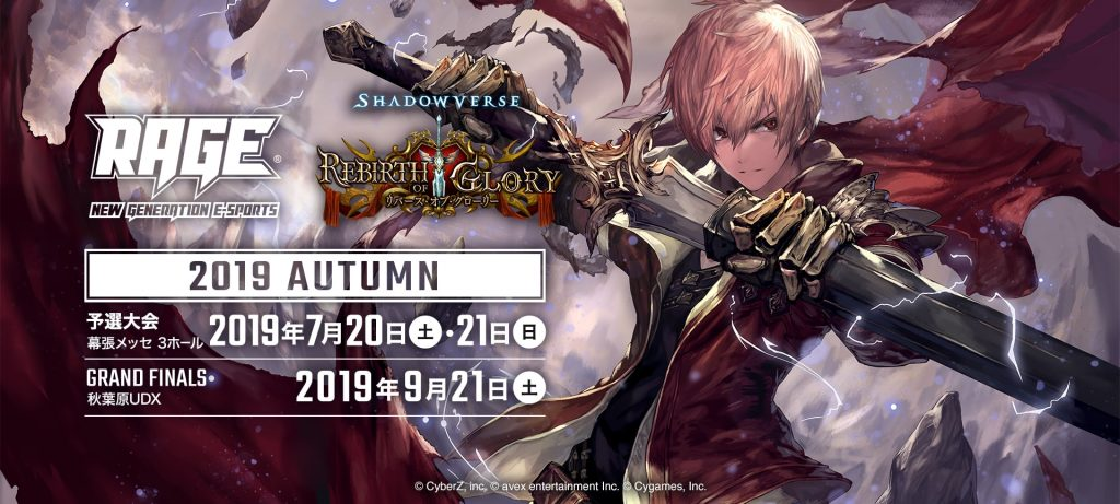 RAGE Shadowverse 2019 Autumn