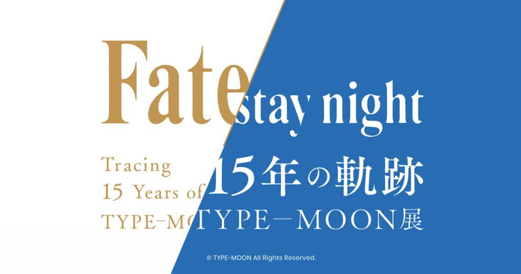 TYPE-MOON展 Fate/stay night -15年の軌跡-