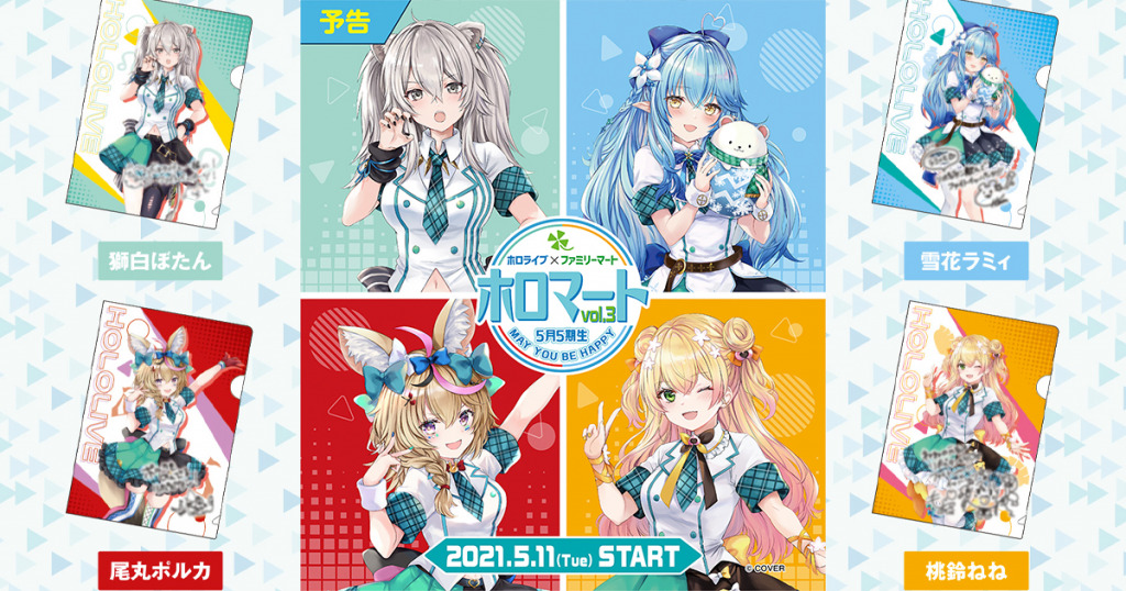 """hololive與日本全家第3彈合作企劃!「#ホロマート キャンペーンvol.3 5月5期生""""May"""" you be happy」於5月11日開跑!"""